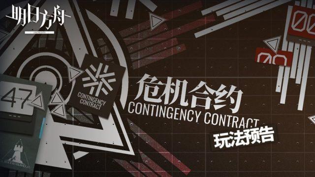 6月中旬に開催されるイベント「危機契約」の概要