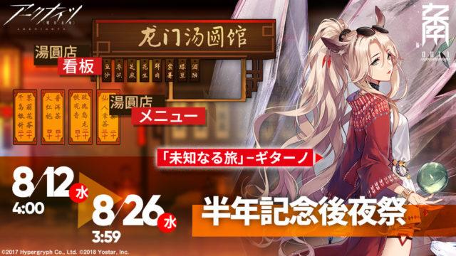 日本版で次回開催されるギターノの専用コーデが入手出来るイベントやドロップイベントについて